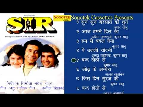 Sir ||सर  || Hindi Movies || Audio Juke Box