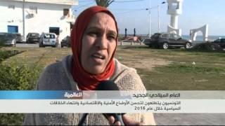 تونس 2016.. آمال على بوابة العام الجديد