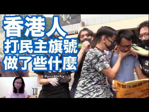 【中文字幕】香港人,打著民主的旗號,做了些什麼? 陳怡 ChanYee
