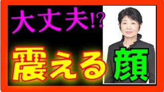 泉ピン子さん 【顔の震えは 大丈夫なのか!?】 2016年9月 泉ピン子さん...