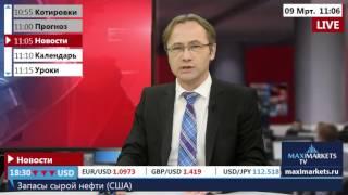 09.03.16 (11:00 MSK) - Новости форекс MaхiMarkets(, 2016-03-09T08:40:31.000Z)