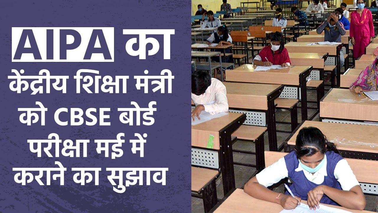 CBSE Exam 2020-21: AIPA का केंद्रीय शिक्षा मंत्री को सुझाव, मई, 2021 में आयोजित हो CBSE 10वीं-12वीं बोर्ड परीक्षाएं – Watch Video