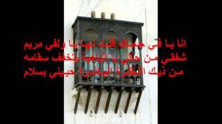 El Hadj Mhamed El Anka fe Esserggem-Welfi Meriem Complete Avec Paroles