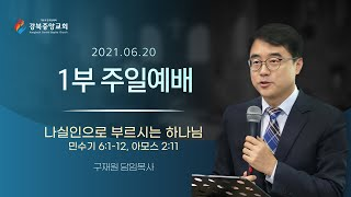[강북중앙교회 주일 1부 예배 실황] (설교 : 구재원…