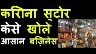 kirana shop business | grocery business plan | creative business idea, business idea, shop business