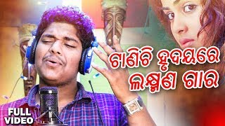 Tanichi E Hrudayare Laxman Gara - Odia New Sad Song - Studio Version