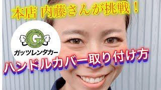 愛知県名古屋市 ガッツレンタカー内藤さんが挑戦!ハンドルカバーの取り付け方!