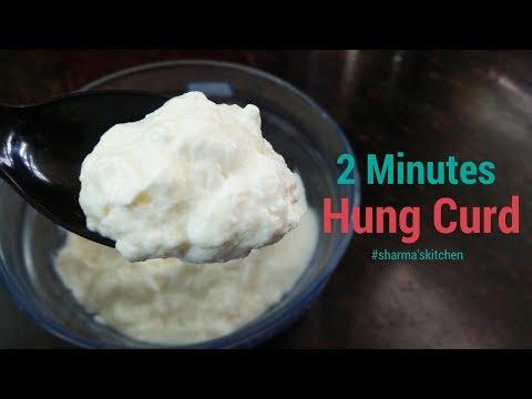 यूँ बनाये 2 घंटे की जगह 2 मिनट मे हंग-कर्ड | How to make hung curd in 2 minutes at home