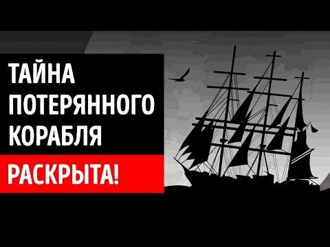 Раскрыта Правда о Загадочном Корабле-Призраке