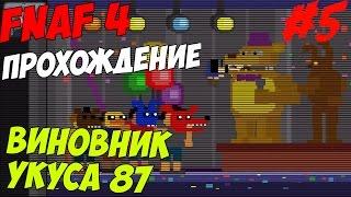 Five Nights At Freddy s 4 ПРОХОЖДЕНИЕ ВИНОВНИК УКУСА 87 5 ночей у Фредди