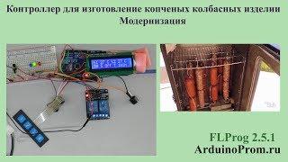 Контроллер для изготовления копченых колбасных изделий своими руками  - модернизированный