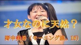 モーニング娘。'16 野中美希 58th~61th シングルソロパート集. 中学3年...