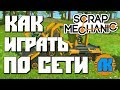Scrap Mechanic по сети на пиратке