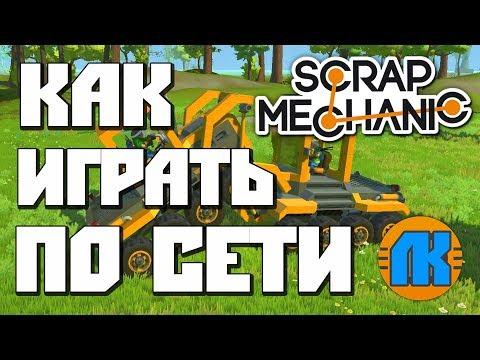 Как играть по сети в scrap mechanic