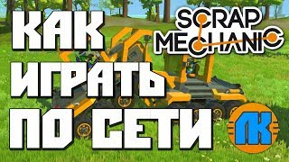 КАК ИГРАТЬ ПО СЕТИ С ДРУЗЬЯМИ В Scrap Mechanic \ СКАЧАТЬ СКРАП МЕХАНИК !!!