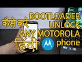 How To Unlock Bootloader Any Motorola Devices Moto E,G,X & All HINDI 2016