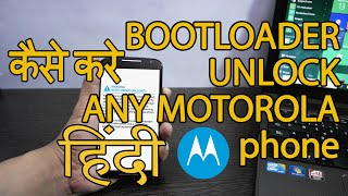 How To Unlock Bootloader Any Motorola Devices Moto E,G,X & All HINDI 2016