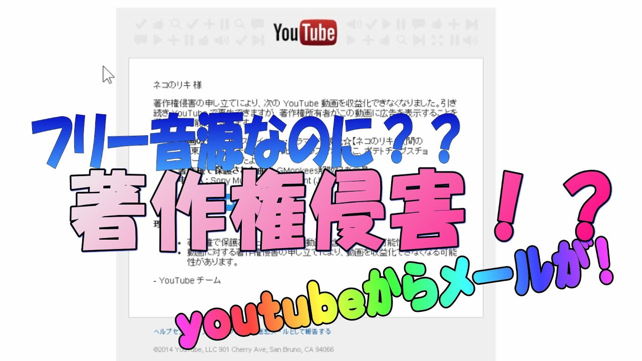 youtubeから著作権侵害メール来...