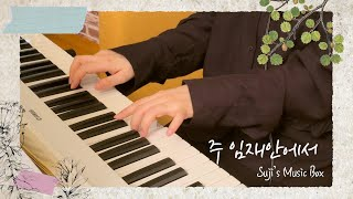 """[수지의 뮤직박스] 7th Song """"주 임재 안에서"""" (Only Music)"""