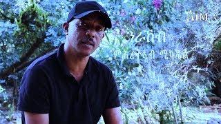 Asmarino | Eritrea: Eritrean Music 2018 nraKeb (ንራኸብ) Mihreteab Michael ~ ምሕረትኣብ ሚካኤል