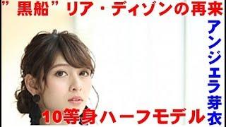 【えらいこっちゃニュース】10等身ハーフモデル・アンジェラ芽衣「ひきこもりのニート」から芸能界へ