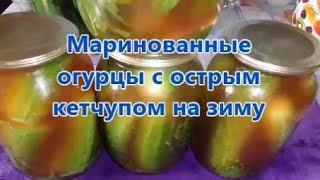Маринованные огурцы с острым кетчупом на зиму вкусные и хрустящие!!!Cucumbers with spicy ketchup