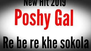 Queen Poshy Gal ft Master Zaba  Re be re khe sokola new hit