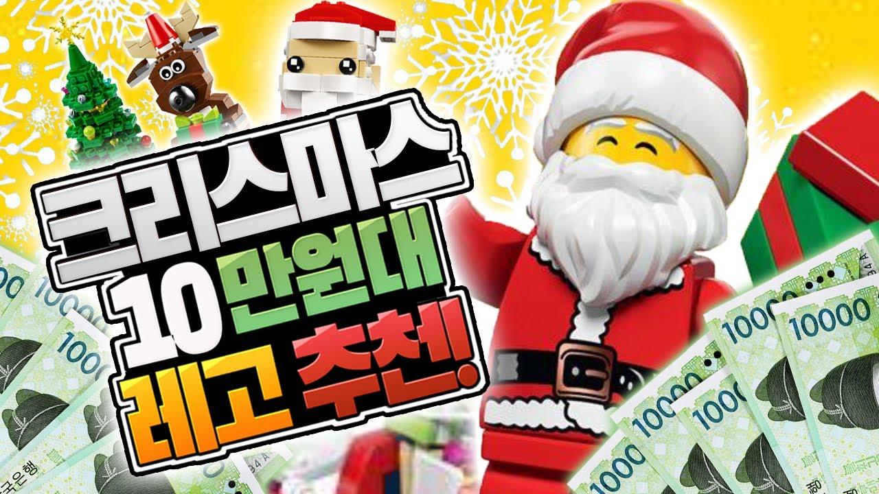 10만원으로 마트에서 살 수 있는 크리스마스선물 레고 추천!!