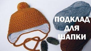 Подклад для шапки. The lining for the hat.