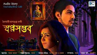 Swapnasambhab (স্বপ্নসম্ভব) | Baisali Dasgupta Nandi| Sayak Aman |Biva Cafe Original|Suspense Horror