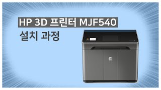 [JF540] HP Jet Fusion 540 3D 칼…