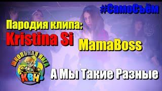 Kristina Si - Mama Boss (пародия клипа, 2014)