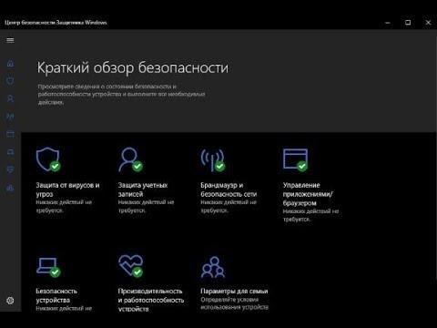 Тест Центра безопасности Защитника Windows 10 April 2018 Update
