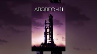 Аполлон 11 (с субтитрами)