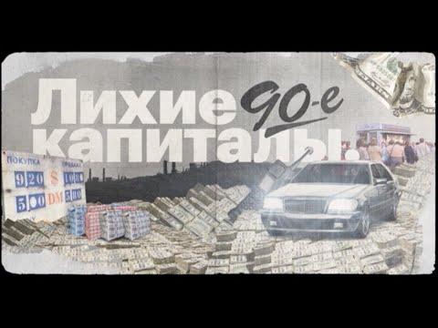 «Лихие Капиталы. 90-е». Спецпроект о первых бизнесменах современной России.
