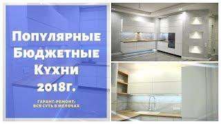 ЛУЧШИЕ КУХНИ 2018. Правильный фартук. Молодежные кухни. Оробейко Александр