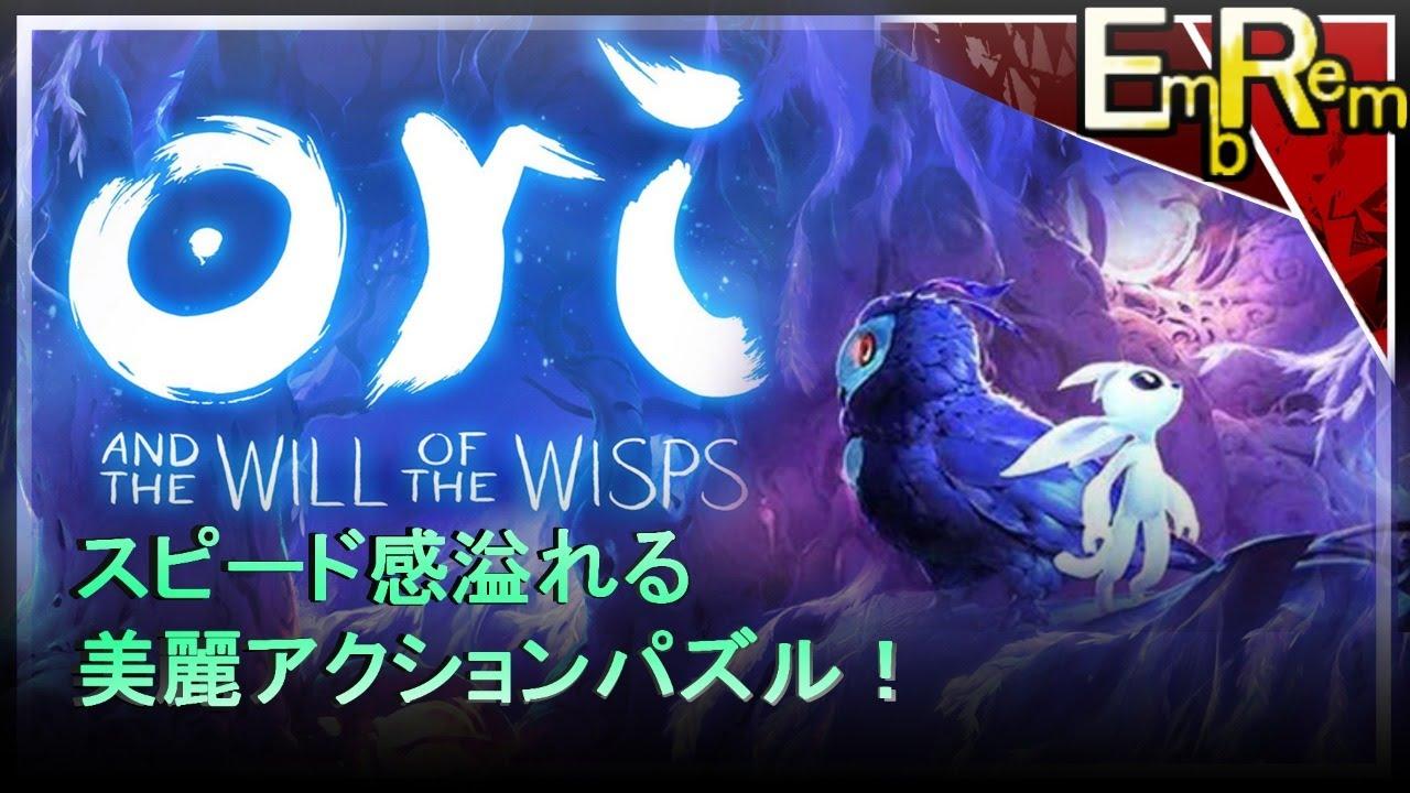 【Ori WoW】#1 スピード感溢れる美麗謎解きアクションを初見攻略 ...