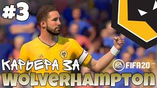 ФИФА 20 FIFA 20 Карьера за Вулверхэмптон 3 Старт в Лиге Европы Wolves