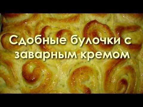 Рецепт: Пирожные эклеры с заварным кремом - все рецепты России