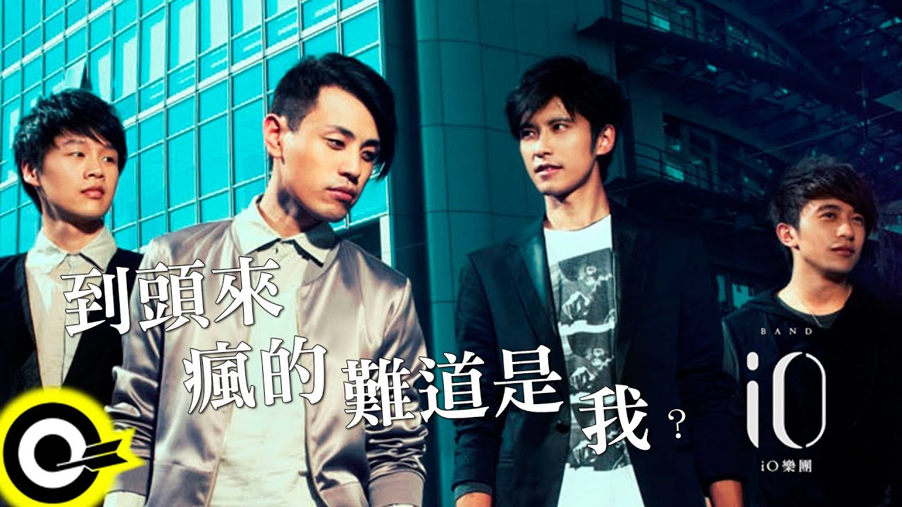 io樂團 io Band【到頭來瘋的難道是我?】Official Music Video HD - YouTube