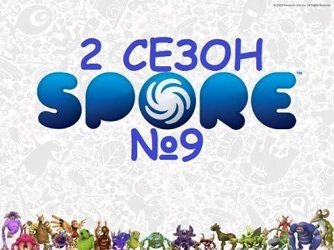видео: Spore. 2 сезон! №9. Подлый Захват!