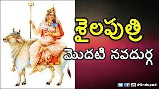 Shailaputri Mata | Story of Shailaputri Navadurga | శైలపుత్రి కథ - 29 September 2019