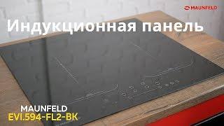 Индукционная панель MAUNFELD EVI 594 FL2 BK черный Видеообзор