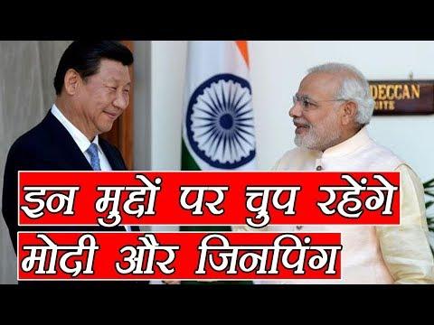 Modi और China के राष्ट्रपति Jinping के बीच होगी मुलाकात, इन मामलों पर नहीं करेंगे कोई बात