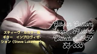 Gibson Custom Shop Historic Collection 1959 ES-335/スティーヴ・ルカサー風ギター インプロヴィゼーション(Steve Lukather)