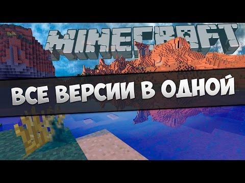Скачать minecraft ВСЕ ВЕРСИИ
