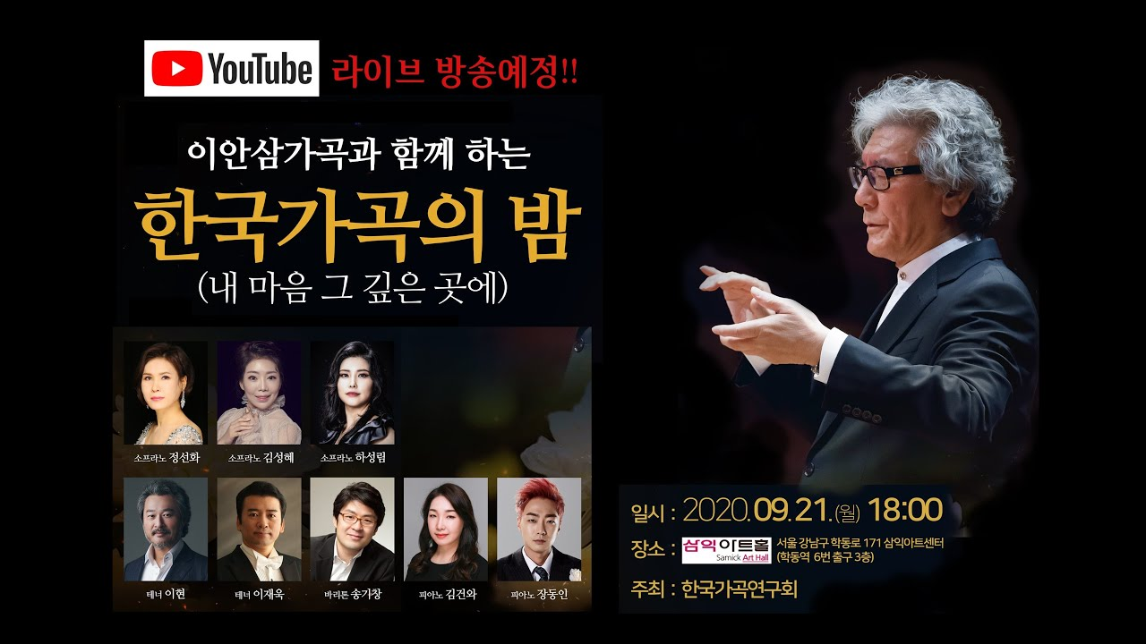 이안삼가곡과 함께하는 한국가곡의 밤 폰라이브 영상 / 2020년 9월 21일(월) 오후 6시