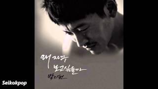 Park Ji Heon (박지헌) -  Always Thinking About You (왜 자꾸 보고싶을까) [Audio]