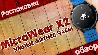 Microwear X2 | УМНЫЕ ФИТНЕС ЧАСЫ
