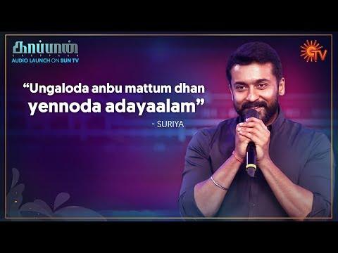 surya's-speech- -kaappaan-audio-launch- -sun-tv